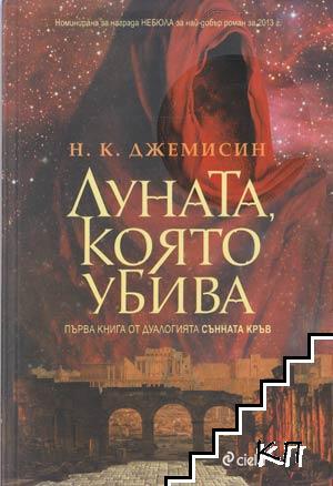 Сънната кръв. Книга 1-2