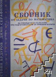 Сборник от задачи по математика за ученици от 6.-8. клас при подготовката им за приемни изпити