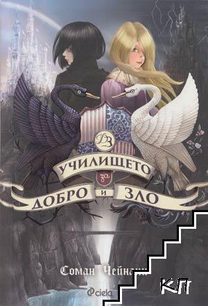 Училището за добро и зло. Книга 1: Училището за добро и зло