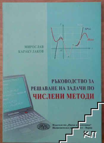 Ръководство за решаване на задачи по числени методи