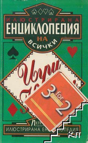 Илюстрирана енциклопедия на всички игри с карти