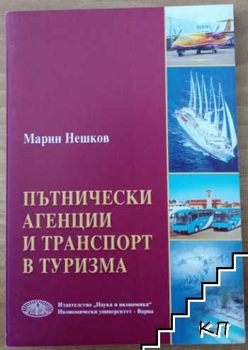 Пътнически агенции и транспорт в туризма