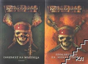 Карибски пирати. Книга 1-5