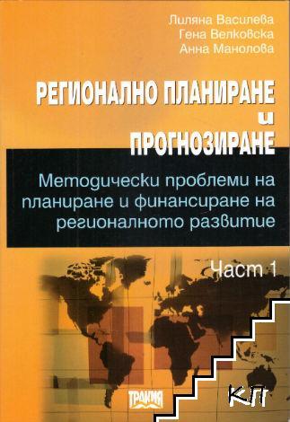 Регионално планиране и прогнозиране. Част 1: Методически проблеми на планиране и финансиране на регионалното развитие