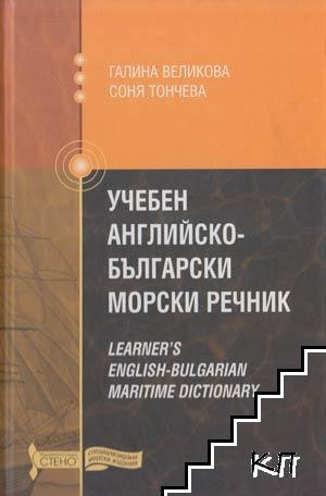 Учебен английско-български морски речник / Learner's English-Bulgarian Maritime Dictionary