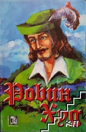 Робин Худ