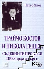 Трайчо Костов и Никола Гешев: Съдебните процеси през 1942 и 1949 г.