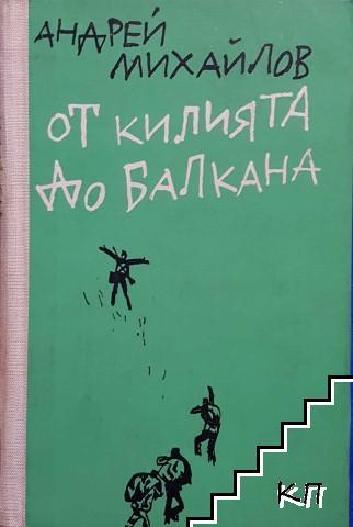 От килията до Балкана