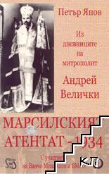 Из дневниците на митрополит Андрей Велички: Марсилският атентат - 1934
