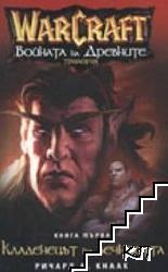 WarCraft: Войната на древните. Книга 1: Кладенецът на вечността