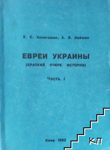 Евреи Украины. Часть 1