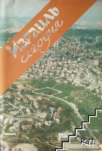 Израиль сегодня. Вып. 1 / декабрь 1994