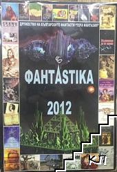 ФантАstika 2012
