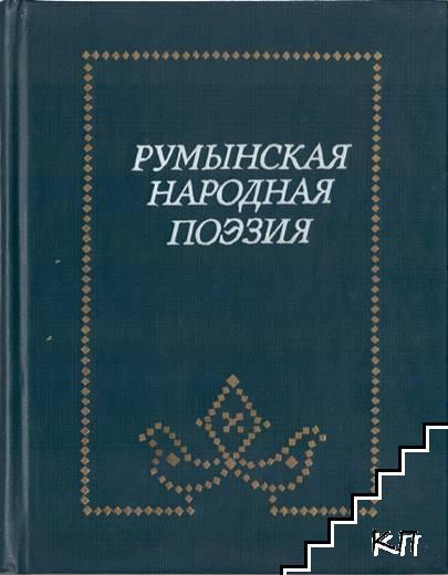 Румынская народная поэзия