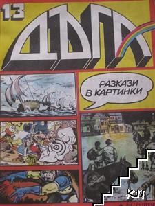 Дъга. Разкази в картинки. Бр. 13 / 1983