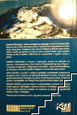 Селата в България (Допълнителна снимка 1)