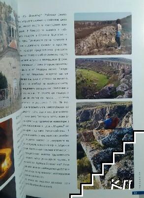 Селата в България (Допълнителна снимка 3)