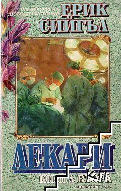 Лекари. Книга 1-2