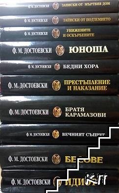 Фьодор М. Достоевски. Комплект от 10 книги