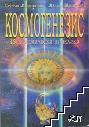 Космогенезис