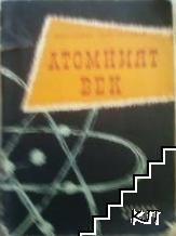 Атомният век