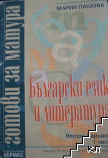 Готови за матура: Български език и литература. Вариант 2. Част 1