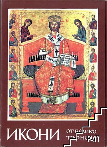 Икони от Велико Търново