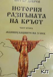 История, разпъната на кръст. Част 2: Манипулациите на 20. век