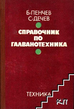 Справочник по галванотехника