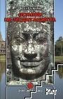 Основи на медитацията - Сатипаттхана Сутта