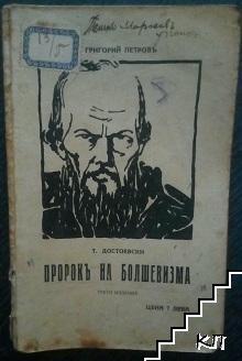 Пророкъ на болшевизма