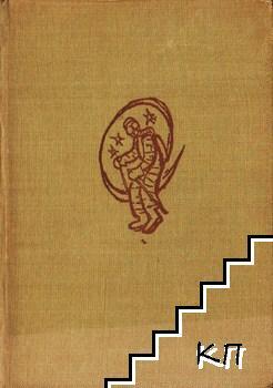 Събрани съчинения в десет тома. Том 9: Ян Бибиян. Ян Бибиян на луната