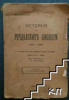 История на Рочдалските пионери