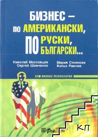 Бизнес - по американски, по руски, по български...