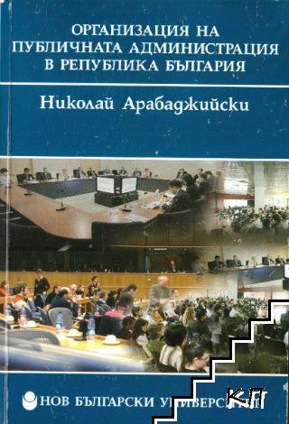 Организация на публичната администрация в Република България