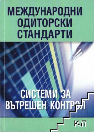 Международни одиторски стандарти: Системи за вътрешен контрол