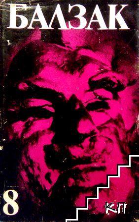 Избрани творби в десет тома. Том 8: Шагренова кожа. Неизвестният шедьовър. Луи Ламбер