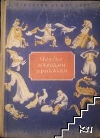 Чехски народни приказки