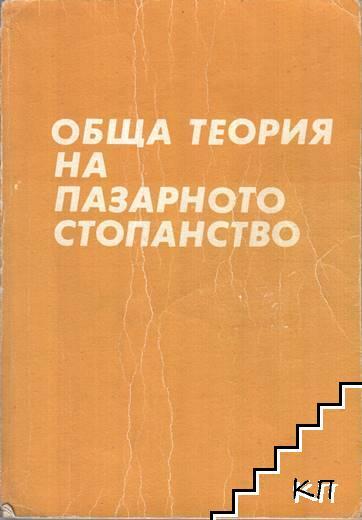 Обща теория на пазарното стопанство. Авторизиран курс по економикс. Книга 1