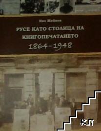 Русе като столица на книгопечатането 1864-1948
