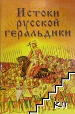 Истоки русской геральдик