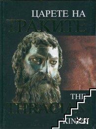Царете на траките / The Thracian Kings