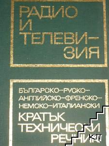 Радио и телевизия: Българско-руско-английско-френско-немско-италиански кратък технически речник