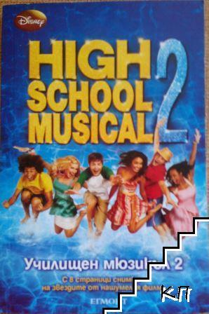 High School Musical 2 / Училищен мюзикъл 2
