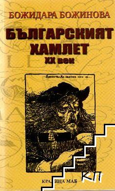 Българският Хамлет XX век