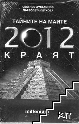 Тайните на маите: 2012 - краят