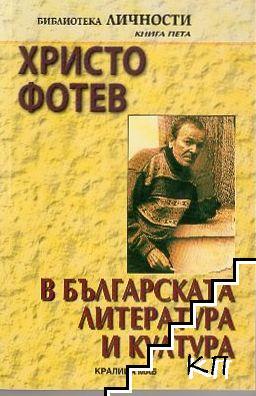 Христо Фотев в българската литература и култура