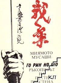 Го Рин Но Шо: Ръкописът на петте пръстена