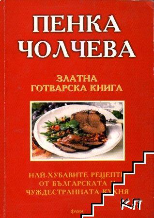 Златна готварска книга