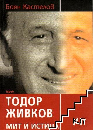 Тодор Живков - мит и истина